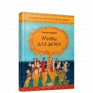 Книга «Мифы для детей: 20 самых популярных греческих мифов».