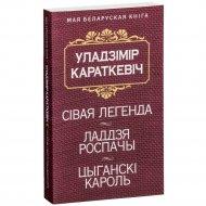 Книга «Сiвая легенда. Ладдзя Роспачы. Цыганскi кароль» 255 страниц.