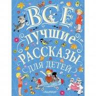«Все лучшие рассказы для детей» Маршак С.Я., Михалков С.В.