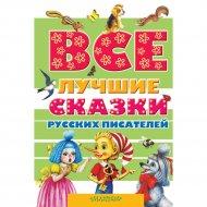 «Все лучшие сказки русских писателей» Пушкин А.С., Аксаков С., Даль В.