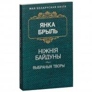 Книга «Нiжнiя Байдуны. Выбраныя творы.» 463 страницы.