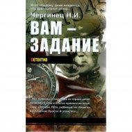 Книга «Вам задание» Чергинец Н.И.