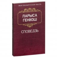Книга «Споведзь» 399 страниц.