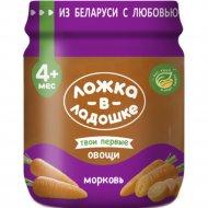 Пюре морковное «Ложка в ладошке» 100 г