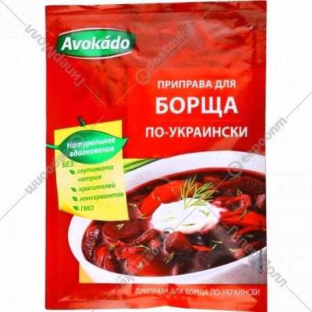 Приправа «Avokado» Для борща по-украински, 25 г.