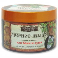 Мыло для бани и душа, натуральное таежное «Черное» 450 г.