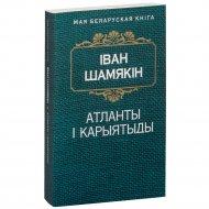 Книга «Атланты i карыятыды. Раман» 656 страниц.