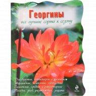 Книга «Георгины» А. Рубинина.