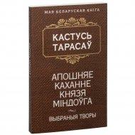 Книга «Апошняе каханне князя Мiндоўга. Выбраныя творы» 191 страница.