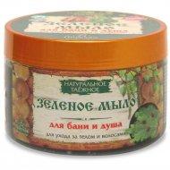 Мыло для бани и душа, натуральное таежное «Зеленое» 450 г.