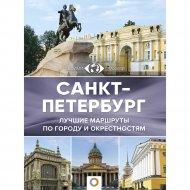 Книга «Санкт-Петербург».