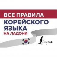 «Все правила корейского языка на ладони» Погадаева А.В.