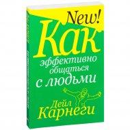 Книга «Как эффективно общаться с людьми» 6-е издание.