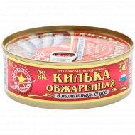 Килька обжаренная в томатном соусе, 240 г.