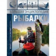 Книга «Большая энциклопедия рыбалки».