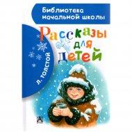 Книга «Рассказы для детей» Л.Н. Толстой.