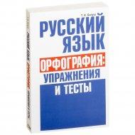 Книга «Русский язык. Орфография: упражнения и тесты» 304 страницы.
