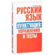 Книга «Русский язык. Пунктуация: упражнения и тесты» 304 страницы.