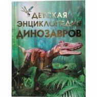 Книга «Детская энциклопедия динозавров».