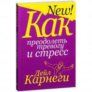 Книга «Как преодолеть тревогу и стресс» 8-е издание.