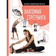 Книга «Анатомия стретчинга».