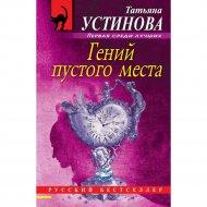 «Гений пустого места: роман» Устинова Т.В.