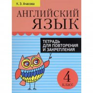 Книга «Английский язык. Тетрадь для повторения. 4 класс» 3-е издание.