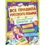 «Все правила русского языка для начальной школы» Фетисова М.С.