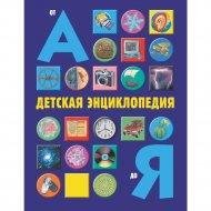 Энциклопедия детская «От А до Я».