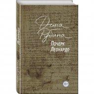 Книга «Почерк Леонардо».