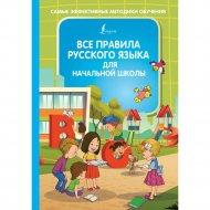 «Все правила русского языка для начальной школы» Алексеев Ф.С.