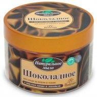 Мыло «Шоколадное» 450 г.