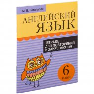 Книга «Английский язык. Тетрадь для повторения и закрепления. 6 класс».