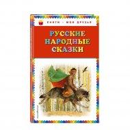Книга «Русские народные сказки» (ил. Ю. Николаева).