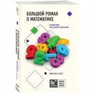 Книга «Большой роман о математике».