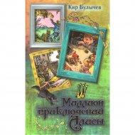 Книга «Миллион приключений Алисы» К. Булычев.