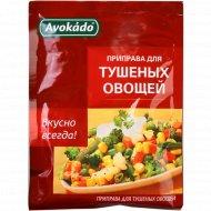 Приправа «Авокадо» для тушеных овощей, 25 г.