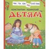 Книга «Детям» читаем по слогам, Ушинский Константин.