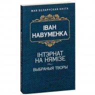 Книга «Iнтэрнат на Нямiзе. Выбраныя творы» 352 страницы.