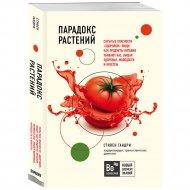 Книга «Парадокс растений».
