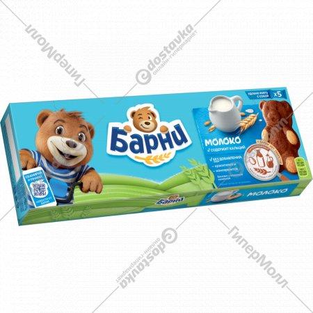Пирожное «Медвежонок Барни» с молочной начинкой, 150 г.