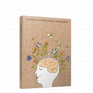 Блокнот «Голова и мысли» 01344.