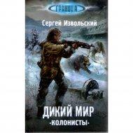 Книга «Дикий мир. Колонисты», С. Извольский, 2014.