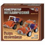 Конструктор металлический «Ретро» 300 элементов.