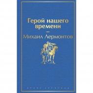 «Герой нашего времени» Лермонтов М.Ю.
