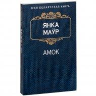 Книга «Амок. Раман у 2-х частках з часу паўстання на Яве ў 1926г.».