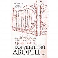 Книга «Разрушенный дворец».