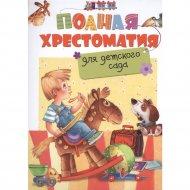 Книга «Полная хрестоматия для детского сада».