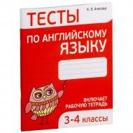 Книга «Тесты по английскому языку. 3-4 классы».
