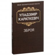 Книга «Зброя. Аповесць».